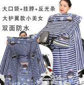 電動摩托車擋風被秋冬季加絨加厚電瓶車擋風被自行車水防風保暖罩 『夢娜麗莎精品館』