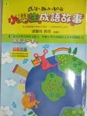 【書寶二手書T8/兒童文學_IPH】成語.趣味.知識-小學生成語故事_潘麗珠
