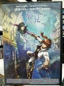 挖寶二手片-B42-正版DVD-動畫【夢見】-國語發音(直購價)