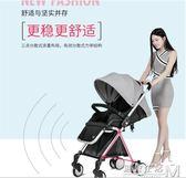 高景觀嬰兒推車輕便可坐躺寶寶手推車摺疊簡易便攜式童車  WD 遇見生活