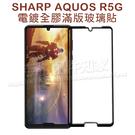 【滿版玻璃保護貼】夏普 SHARP AQUOS R5G 6.5吋 手機全屏螢幕保護貼/高透貼硬度強化防刮保護-ZW