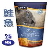 【培菓平價寵物網】(送刮刮卡*4張)英國 海洋之星 Fish4Cats《全貓低敏│深海鮭魚》6kg