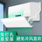 冷氣擋風板 防直吹防風罩遮導風出風口擋板檔冷氣壁掛式月子通用【快速出貨】