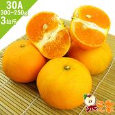 【果之家】台灣黃金薄皮爆汁30A特級茂谷柑(3台斤 單顆300-250g)