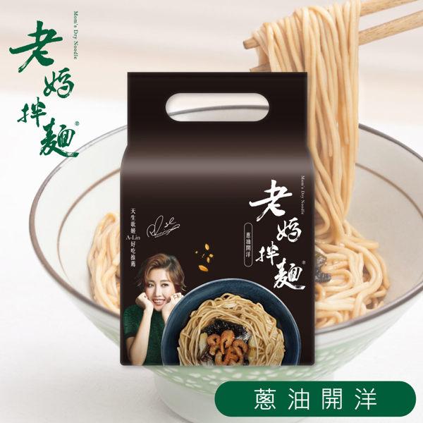 【老媽拌麵】 蔥油開洋 4包/袋 新裝上市 (OS小舖)