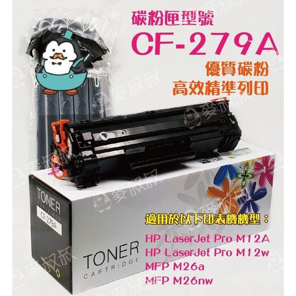 現貨不必等 含稅 副廠 HP CF279A 279 79A M12W M12 M26A M26 全新碳粉匣 79 12