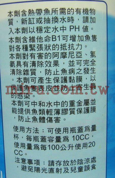 【西高地水族坊】ISTA伊士達 除氯氨水質穩定劑(500ml)