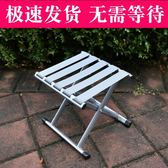 戶外休閒椅戶外加厚靠背釣魚椅小凳子家用折疊椅便攜板凳馬札 夏洛特居家 igo