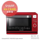 【配件王】日本代購 SHARP 夏普 AX-CA400 水波爐 微波爐 過熱水蒸汽 烤箱 一段料理 18L
