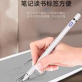 iPad手寫筆適用于蘋果安卓小米OPPO華為觸屏筆平板手機通用繪畫筆 初色家居館