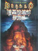【書寶二手書T3/一般小說_HAJ】暗黑破壞神:影魔城_許文達、徐政棠