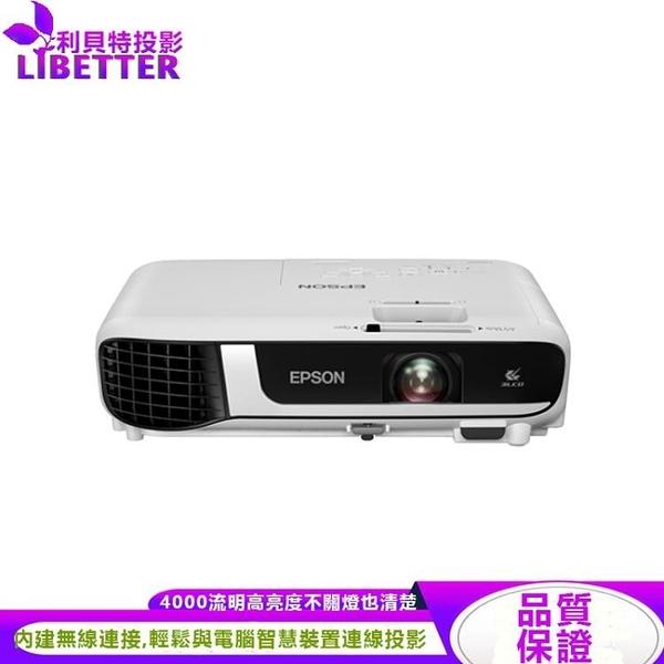 EPSON EB-W52 WXGA 高亮彩商用投影機 內建無線 4000流明投影機