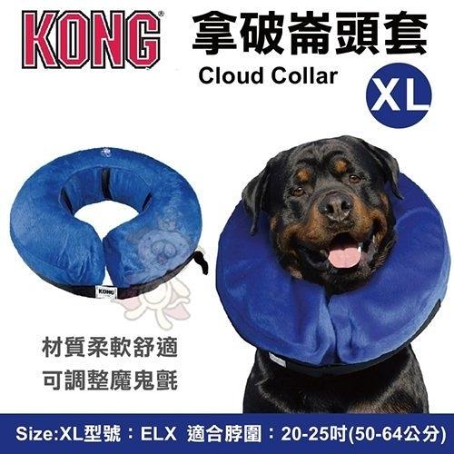 『寵喵樂旗艦店』美國KONG《Cloud Collar 拿破崙頭套》XL號(ELX)