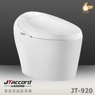 【台灣吉田】JT-920 智能型微電腦超級馬桶