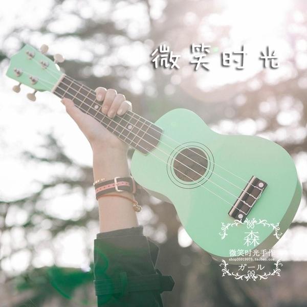 薄荷綠尤克里里女初學者烏克麗麗21寸23寸夏威夷四弦琴小吉他學生  【端午節特惠】
