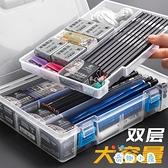 大容量素描筆盒鉛筆美術生收納專用盒子工具畫炭筆盒【奇趣小屋】