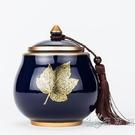 盞上清歡茶葉罐陶瓷霽藍釉大號茶罐密封罐家用醒茶盒儲物防潮空盒 小時光生活館