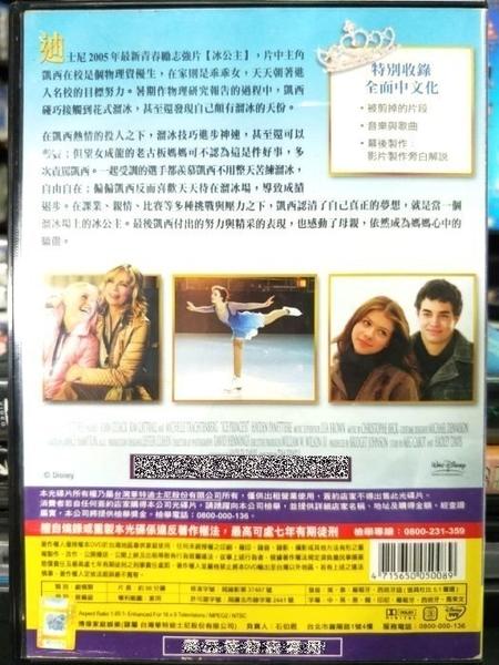 挖寶二手片-P08-361-正版DVD-電影【冰公主】-蜜雪兒雀柏格 瓊安庫薩克 海蒂潘妮迪亞(直購價)經典