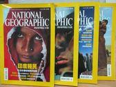 【書寶二手書T7/雜誌期刊_YBI】國家地理_2003/1~10月間_共4本合售_印度賤民等