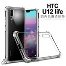 冰晶殼 HTC U12 life 6吋 手機殼 透明 U12L 空壓殼 防摔 四角強化 軟殼 保護套 手機殼 保護殼