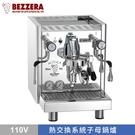 金時代書香咖啡 BEZZERA R MITICA MN TOP PID 半自動咖啡機 - 高階版 110V HG1041