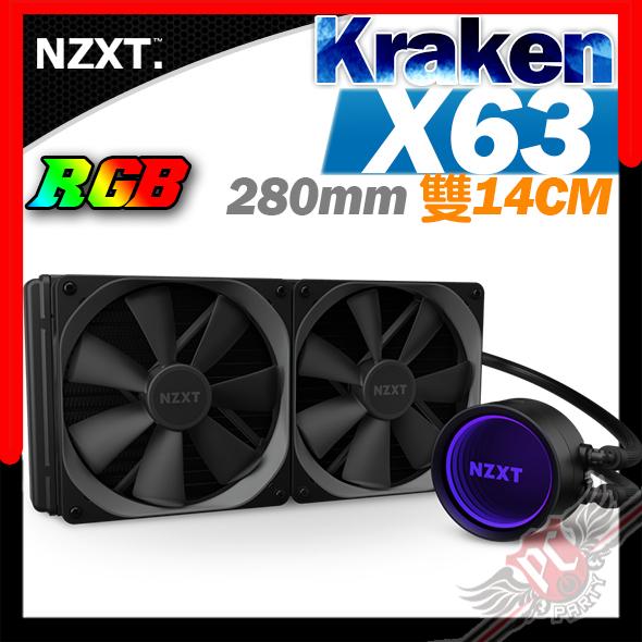 [ PC PART ] 恩傑 NZXT KRAKEN X63 全新海妖第三代水冷 280mm 一體式水冷散熱器