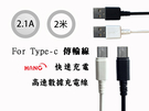 『HANG Type C 2米充電線』LG V20 V30 V30+ V30S V40 傳輸線 200公分 2.1A快速充電