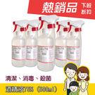 【克司博】酒精液75% (含噴頭 / 500ml/瓶) * 6瓶  病房/清潔/消毒/抗菌