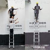 梯子 加多奇鋁合金梯子加厚伸縮梯家用折疊梯直梯宿舍升降梯扶梯工程梯 【母親節特惠】