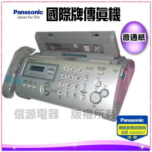 【信源】全新〞Panasonic 國際牌輕巧型普通紙傳真機《KX-FP207TW》*免運費*
