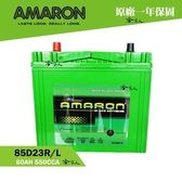 【 AMARON 愛馬龍 】 85D23 LUXGEN U6 納智傑 蓄電池 汽車電池 汽車電瓶 55D23