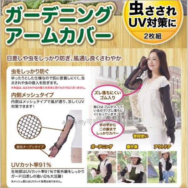 asdfkitty可愛家☆黑色半紗防曬袖套-防曬率91%-日本正版商品