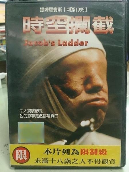 挖寶二手片-N10-102-正版DVD-電影【時空攔截】-提姆羅賓斯(直購價)