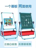 兒童畫畫板磁性塗鴉支架式黑板家用寶寶寫字白板筆小學生畫架幼兒 生活樂事館