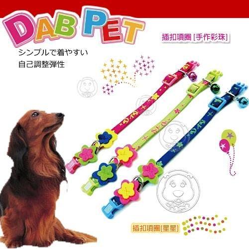 【培菓平價寵物網】DAB PET》星星4分插扣項圈 (自行調整鬆緊)