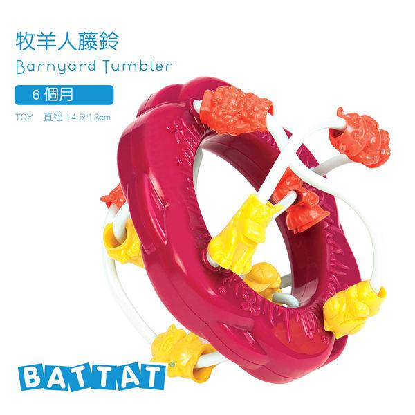 【美國 B.Toys 感統玩具】牧羊人藤鈴 Battat系列