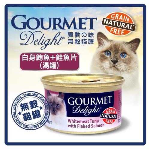 【力奇】舞動的味 無榖貓罐(白身鮪魚+鮭魚片-湯罐) 85g -23元 可超取(C002C09)