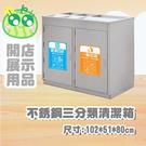 不銹鋼三分類清潔箱/G360