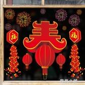 春節裝飾品新年元素掛件墻貼紙店鋪玻璃櫥窗戶窗花節日布置墻貼畫QM 藍嵐
