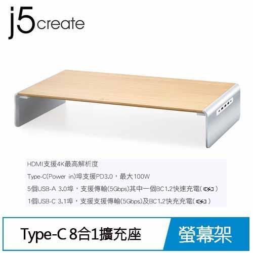 j5create JCT425 Type-C PD多功能實木4K螢幕架