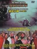 聖經的故事 使徒行傳 DVD