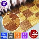仿實木地墊 木地板  爬行墊 拼接墊【CP010】和風耐磨拼花木紋巧拼144片裝適用4坪 台灣製造 家購網