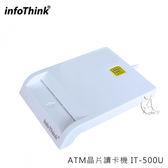 【A Shop】訊想  InfoThink 晶片讀卡機 IT-500U 人體工學 報稅專用 支援VISTA 網路ATM