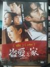 挖寶二手片-0B04-079-正版DVD-日片【盜愛之家】-竹野內豐 松雪泰子(直購價)