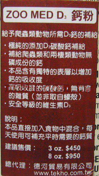 【西高地水族坊】ZOO MED(ZOOMED) D3鈣粉 8OZ.