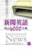 (二手書)新聞英語核心4000字彙(50K軟皮精裝+2MP3)