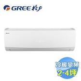 格力 GREE 精品型 冷暖變頻一對一分離式冷氣 GSDP-23HO / GSDP-23HI