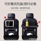 汽車收納袋車用掛袋車座椅後背置物袋車載折疊餐桌 【全館免運】