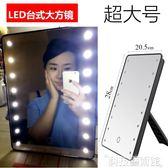 化妝鏡 超大號LED化妝鏡帶燈桌面梳妝鏡方形台式鏡子 科技藝術館