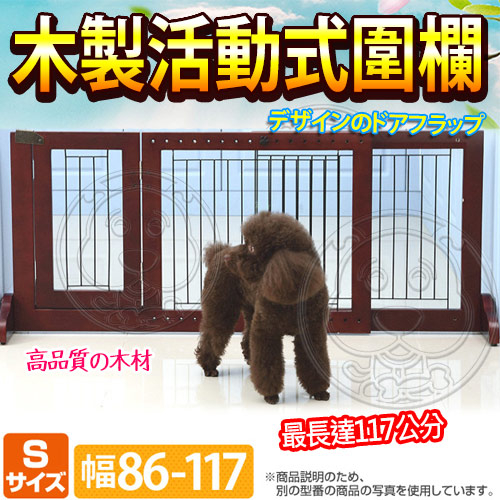 【培菓幸福寵物專營店】日本SIMPLY》SP木製活動式圍欄SP-FWM1-S(長117cm)